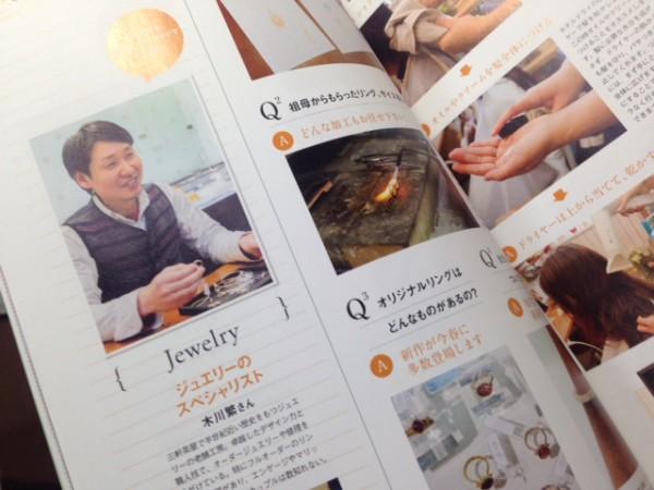 木川さんページ